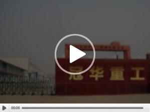 山東冠華重工機械有限公司-視頻展示