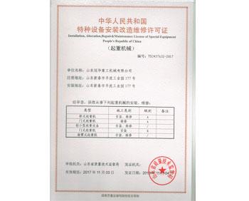 特種設備安裝改造維修許可證